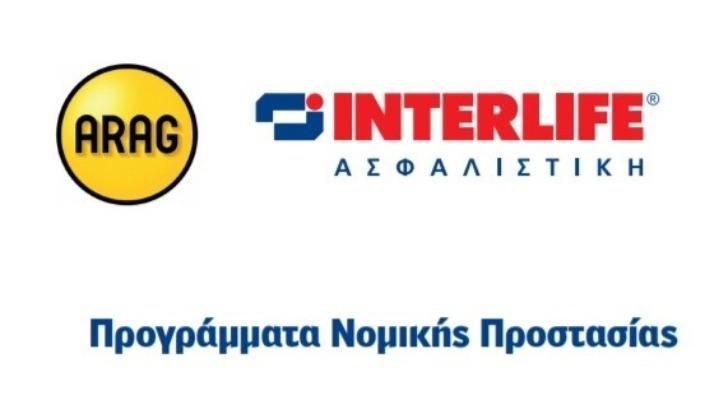 Η INTERLIFE σε συνεργασία με την ARAG σου εξασφαλίζει νομική προστασία!