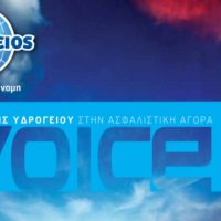 Κυκλοφορεί νέο τεύχος του περιοδικού Voice της Υδρογείου Ασφαλιστικής