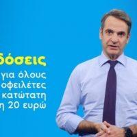 Μητσοτάκης: Ρύθμιση οφειλών σε εφορία, ασφαλιστικά ταμεία στις 120 δόσεις