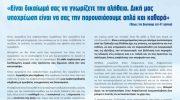 Η ΕΕΑΕ επικροτεί καταχώρηση της Ευρωπαϊκής Πίστης για την διαμεσολάβηση