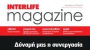 """Το νέο τεύχος  του περιοδικού """"INTERLIFE magazine"""""""