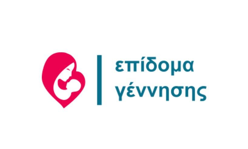 Αποτέλεσμα εικόνας για Σε εφαρμογή η ηλ. πλατφόρμα www.epidomagennisis.gr για τις  αιτήσεις επιδόματος γέννησης