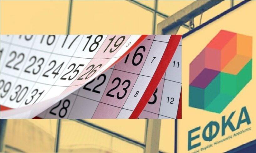 ΕΦΚΑ: Οι ημερομηνίες πληρωμής των συντάξεων Μαρτίου 2021 – Asfalisinet.gr