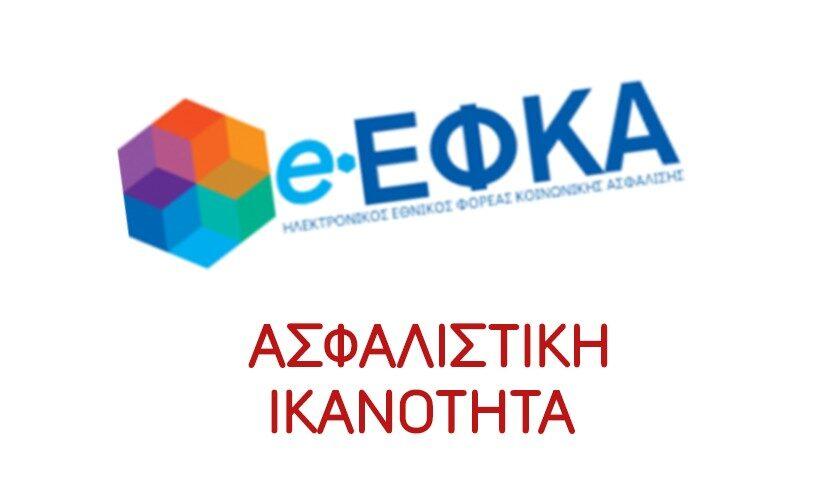 Ασφαλιστική ικανότητα σε όλους τους ασφαλισμένους του e-ΕΦΚΑ χωρίς  προϋποθέσεις για ένα χρόνο – Asfalisinet.gr