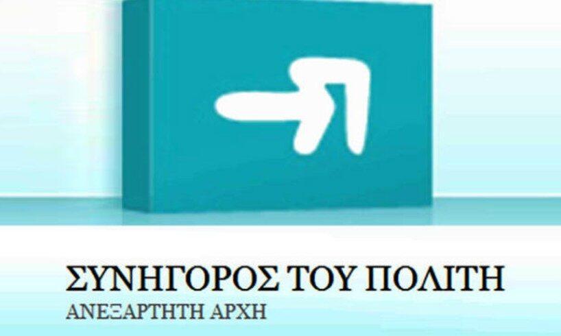 Συνήγορος του Πολίτη- Υποχρέωση του ΕΦΚΑ η χορήγηση απόφασης επανυπολογισμού  της σύνταξης – Asfalisinet.gr